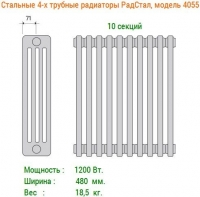 Стальные трубчатые радиаторы отопения Радстал модель 4055