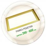 Рамка решетки (ширина 260-600 мм.)