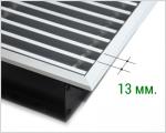 Решетка конвектора с Z рамкой (расстояние между профилем 13 мм.)