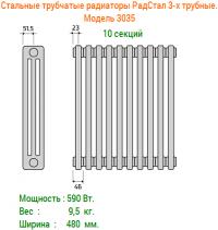 Трубчатые радиаторы РадСтал модель 3035